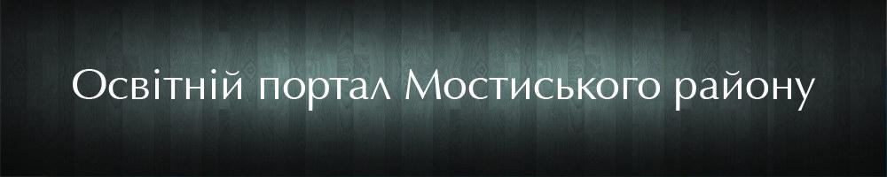 Освітній портал Мостиського району